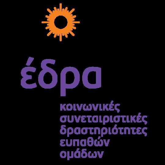 «ΕΔΡΑ» - Κοινωνικές Συνεταιριστικές Δραστηριότητες Ευπαθών Ομάδων
