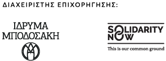 ΔΙΑΧΕΙΡΙΣΤΗΣ ΕΠΙΧΟΡΗΓΗΣΗΣ: ΙΔΡΥΜΑ ΜΠΟΔΟΣΣΑΚΙ | ΑΛΛΗΛΕΓΓΥΗ