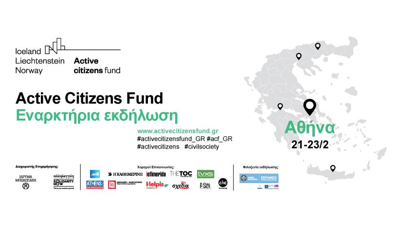 Αθήνα: Σχεδιάζοντας μια πρόταση για το πρόγραμμα Active Citizens Fund (επιχορηγήσεις έως €300.000)