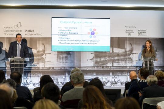 Παρουσίαση του προγράμματος Active Citizens Fund στην Αθήνα