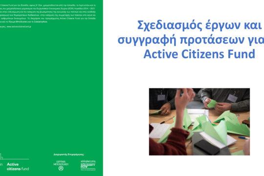 Σεμινάριο συγγραφής προτάσεων για το πρόγραμμα Active Citizens Fund