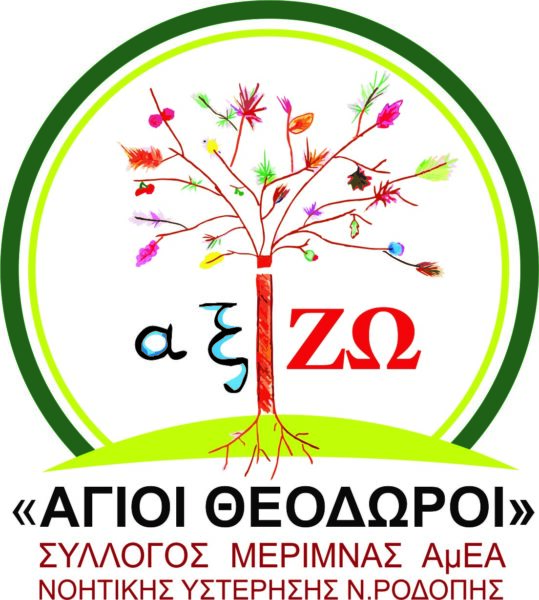 The Care Association People with Mental Disabilities of the Rodopi Prefecture Agioi Theodoroi