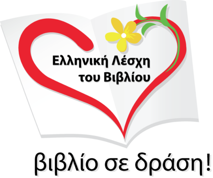 Δημιουργία 17 Ποιοτικών Δανειστικών Βιβλιοθηκών «για σένα»