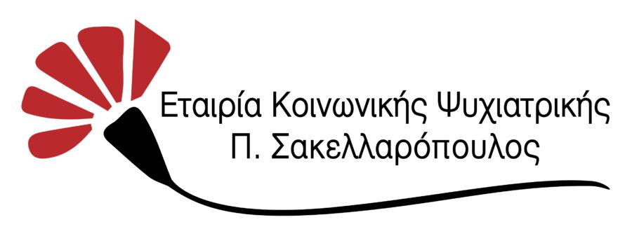 Εταιρία Κοινωνικής Ψυχιατρικής Π. Σακελλαρόπουλος