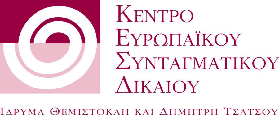 Ιδρυμα Θεμιστοκλή και Δημητρίου Τσάτσου – Κέντρο Ευρωπαϊκού Συνταγματικού Δικαίου (ΚΕΣΔ)