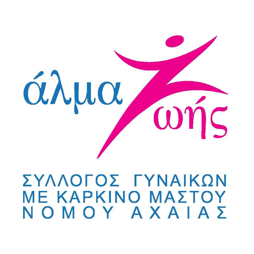 Σύλλογος Γυναικών με καρκίνο μαστού «ΑΛΜΑ ΖΩΗΣ» Ν. Αχαΐας