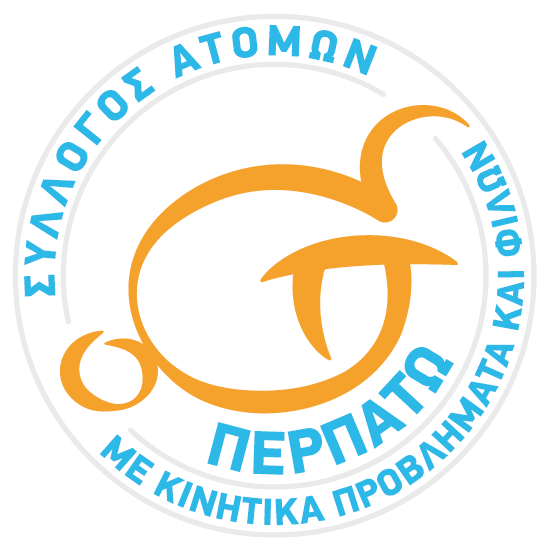 "Association of People with Disabilities and friends of Rodopi Prefecture, ""Perpato"""