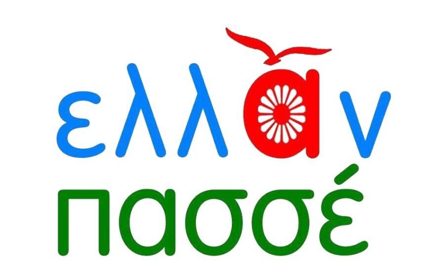 Πανελλαδική Συνομοσπονδία Ελλήνων Ρομά «Ελλάν Πασσέ»