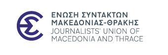 Ένωση Συντακτών Ημερήσιων Εφημερίδων Μακεδονίας-Θράκης (ΕΣΗΕΜΘ)