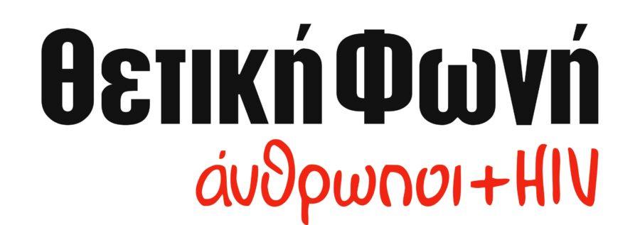 Σύλλογος Οροθετικών Ελλάδας Θετική Φωνή