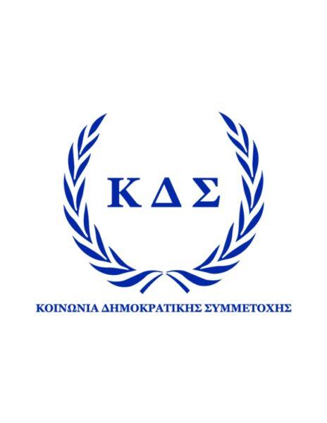 Αστική Μη Κερδοσκοπική Εταιρεία «Κοινωνία Δημοκρατικής Συμμετοχής»
