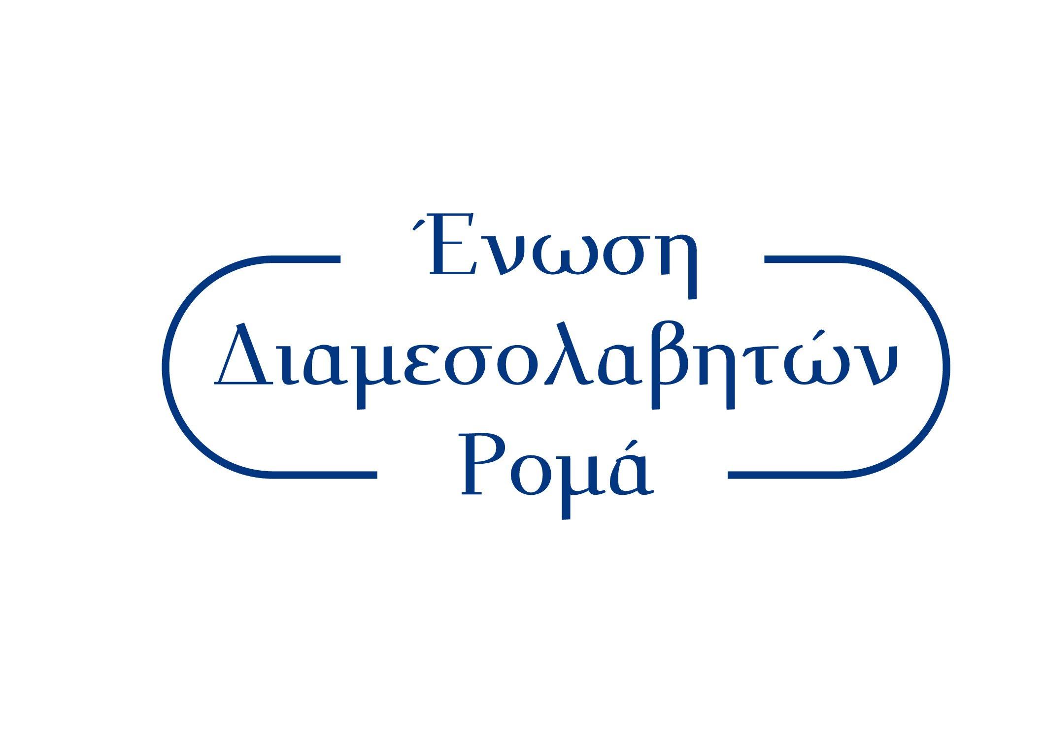 Ένωση Ελλήνων Ρομά Διαμεσολαβητών και Συνεργατών τους