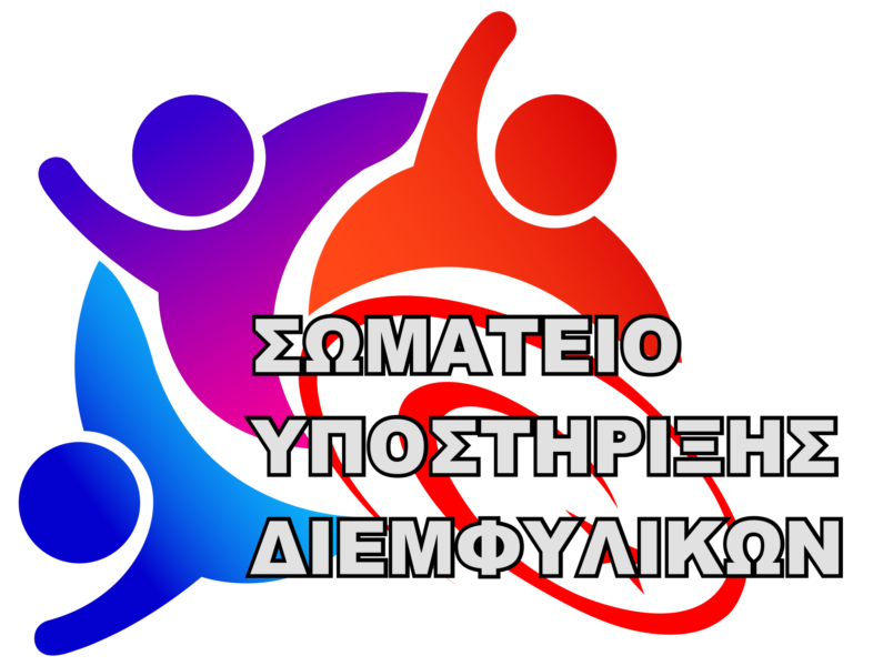 Σωματείο Υποστήριξης Διεμφυλικών