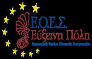 Ευρωπαϊκός Όμιλος Εδαφικής Συνεργασίας (ΕΟΕΣ) Εύξεινη Πόλη