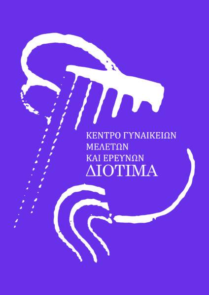 Κέντρο Γυναικείων Μελετών και Ερευνών (ΚΓΜΕ) Διοτίμα